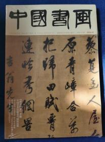 中国书画2018年5月总 第185期