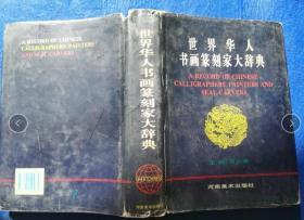 世界华人书画篆刻家大辞典