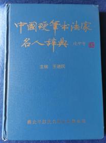 中国硬笔书法家名人辞典