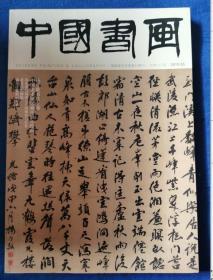 中国书画 2019年5月 总第197期