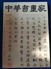 中华书画家2018年12月