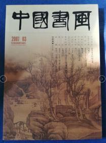 中国书画2007年3月 总第51期