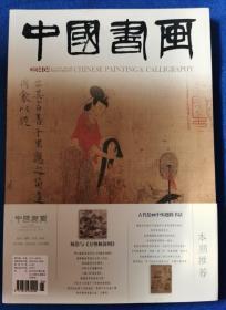 中国书画2014年4月