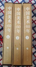 中国美术60年第( 1 2 6 )卷