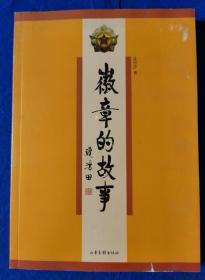 徽章的故事 签名本