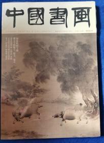 中国书画2018年4月