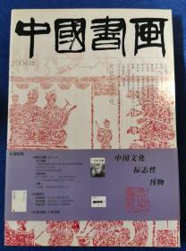 中国书画2004肆