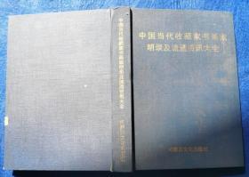 中国当代收藏家书画家明录及流通资讯大全