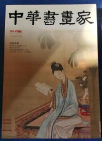 中华书画家2019年7月