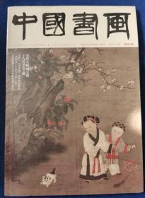 中国书画2018年6月 有副刊