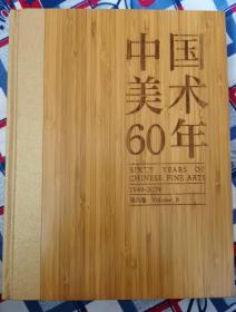 中国美术60年(1949-2009)第6卷