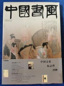 中国书画 2004 壹