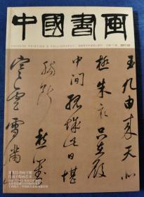 中国书画 2017年 3月 总第171期