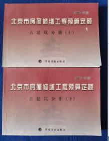 北京市房屋修缮工程预算定额:古建筑分册 上下册(2005年版)