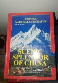 SCENIC SPLENDOR OF CHINA 中国国家地理:中国最美的地方(16开精装英文版)正版实拍图库存新书