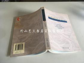 中华科学文明史2 (仅存第二卷)..