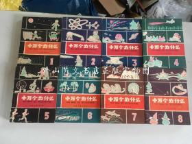 十万个为什么 全8册:1-8 (全八册,1961-1963年印刷 文革前版本)