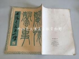 吴让之篆书二种(1986年印)