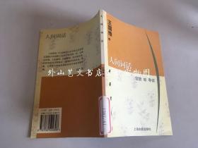 蓬莱阁丛书:人间词话.