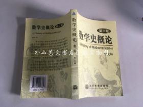 数学史概论 第二版