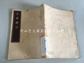 皇汉医学丛书:古书医言(1955年一版一印)