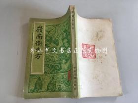 中医珍本丛书:岭南卫生方(1983年一版一印)