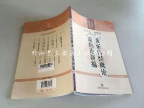 名医临证医著丛刊:黄帝内经概论 温热论新编