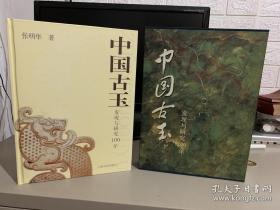 中国古玉:发现与研究100年(正版,精装带外盒)