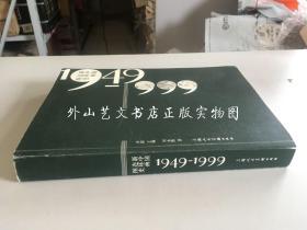 新中国连环画图史 1949-1999