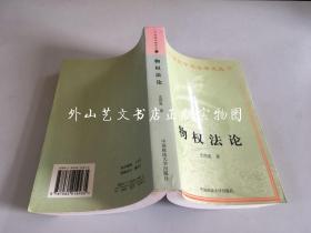 二十世纪中华法学文丛:物权法论