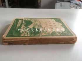农业丛书:农产制造(民国三十七年五版,1948年)