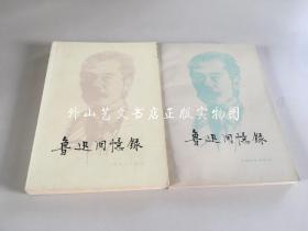 鲁迅回忆录一集、鲁迅回忆录二集(1978、1979年)