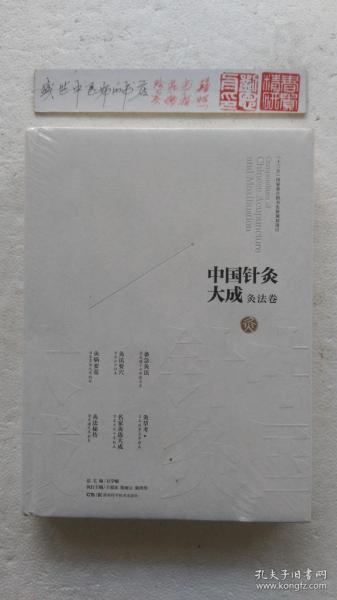 中国针灸大成·灸法卷(备急灸法 灸法要穴 灸焫要览 灸草考 名家灸选大成 灸法秘传)