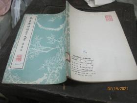 (毛主席诗词三十九)草书帖