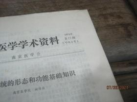 医学学术资料1978年第77期