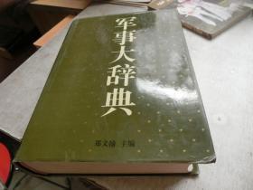军事大辞典    库2
