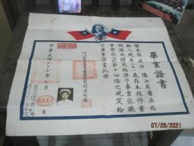 民国三十七年南京私立金陵高级护士职业毕业证书