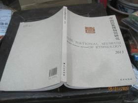 中国民族博物馆研究 2013
