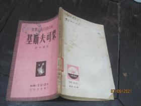 新中国百科小丛书:柴可夫斯基  馆藏