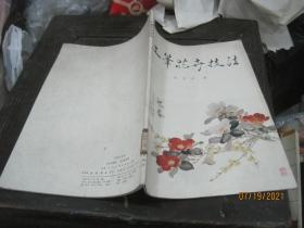 工笔花卉技法