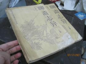 聊斋志异(上下) 中国古典小说名著百部大字本