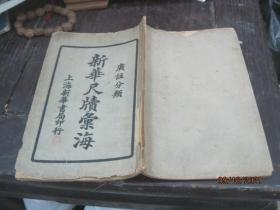 新华尺牍汇海 十一卷