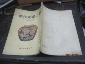 明代瓷器工艺(1955年1版1印 )