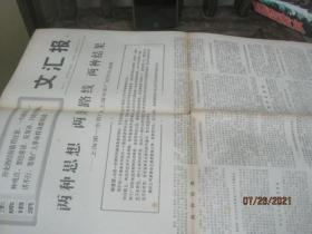 文汇报1970年11月5日