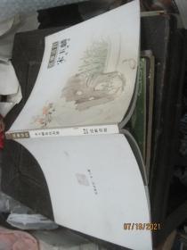 泓雅清赏:宋玉麟花鸟画集
