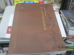 江苏省国画院典藏 沈子善先生书法作品特展专辑