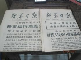 新华日报1976年1月15-16