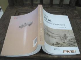 江苏省2015-2019国际博物馆日主题论坛论文集,五本合售
