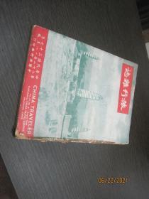 旅行杂志 1948年 (第二十二卷 第8号)