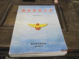南京航联之声合订本